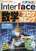 Interface (インターフェース) 2021年 09月号の本