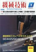 機械技術 2021年 08月号の本