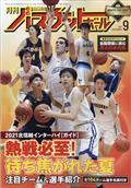 月刊 バスケットボール 2021年 09月号の本