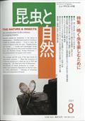 昆虫と自然 2021年 08月号の本