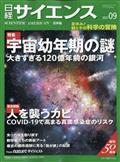 日経 サイエンス 2021年 09月号の本