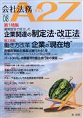 会社法務 A2Z (エートゥージー) 2021年 08月号の本