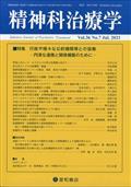 精神科治療学 2021年 07月号の本