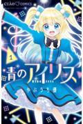 青のアイリス 1の本