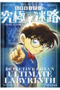 名探偵コナンの究極迷路の本