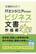 速効メソッドITエンジニアのためのビジネス文書作成術の本