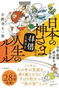日本の神さまから拝借しちゃう人生のルールの本