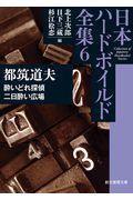 酔いどれ探偵/二日酔い広場の本