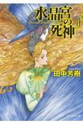 水晶宮の死神の本