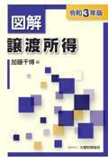 図解譲渡所得 令和3年版の本
