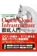 Oracle Cloud Infrastructure徹底入門の本