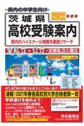 茨城県高校受験案内 2022年度用の本