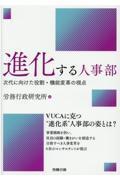 進化する人事部の本