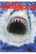 サメ映画大全の本
