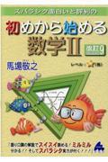 改訂9 スバラシク面白いと評判の初めから始める数学2の本