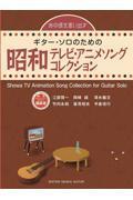 ギター・ソロのための昭和テレビ・アニメソングコレクションの本