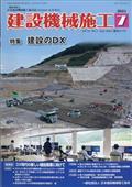 建設機械施工 2021年 07月号の本