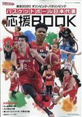 月刊 バスケットボール増刊 バスケットボール日本代表応援BOOK 2021年 09月号の本