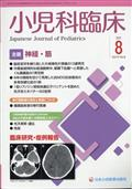 小児科臨床 2021年 08月号の本