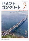 月刊 セメント・コンクリート 2021年 07月号の本