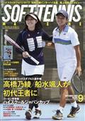 SOFT TENNIS MAGAZINE (ソフトテニス・マガジン) 2021年 09月号の本