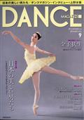 DANCE MAGAZINE (ダンスマガジン) 2021年 09月号の本