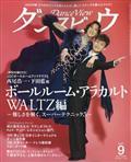 月刊 ダンスビュウ 2021年 09月号の本
