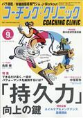 COACHING CLINIC (コーチング・クリニック) 2021年 09月号...の本