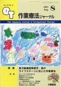 作業療法ジャーナル 2021年 08月号の本