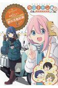 TVアニメゆるキャン△SEASON2公式ガイドブックの本