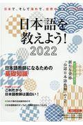 日本語を教えよう! 2022の本