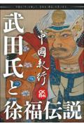 中國紀行 Vol.24の本
