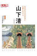 山下清の本