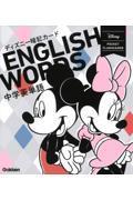 改訂版 ディズニー暗記カード 中学英単語の本