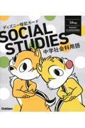 改訂版 ディズニー暗記カード 中学社会科用語の本