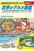 世界のグルメ図鑑の本