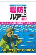 堤防からのルアー釣りの本