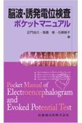 脳波・誘発電位検査ポケットマニュアルの本