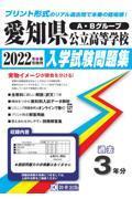 愛知県公立高等学校入学試験問題集 2022年春受験用の本