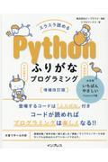 増補改訂版 スラスラ読めるPythonふりがなプログラミングの本