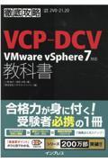 徹底攻略VCPーDCV教科書の本