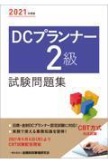 DCプランナー2級試験問題集 2021年度版の本