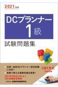 DCプランナー1級試験問題集 2021年度版の本