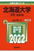 北海道大学(文系ー前期日程) 2022の本