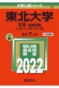 東北大学(文系ー前期日程) 2022の本
