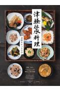 津軽伝承料理の本