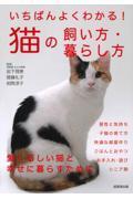 いちばんよくわかる!猫の飼い方・暮らし方の本