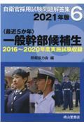 〈最近5か年〉一般幹部候補生 2021年版の本