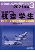 〈最近5か年〉航空学生 2021年版の本