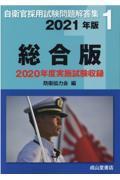 自衛官採用試験問題解答集総合版 2021年版の本